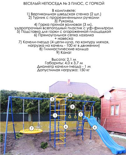 Веселый Непоседа Модель №3 ПЛЮС - фото 9805